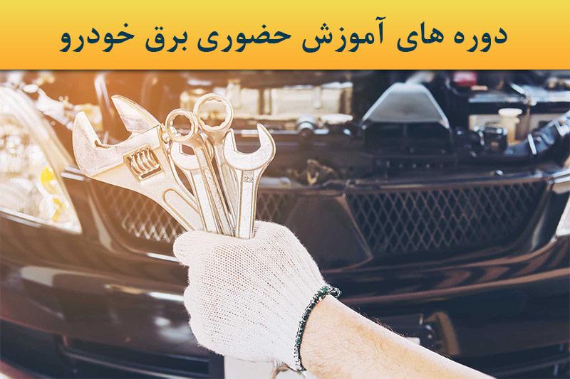 دروه های آموزش حضوری برق خودرو