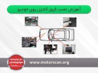 نصب کروز کنترل روی خودرو