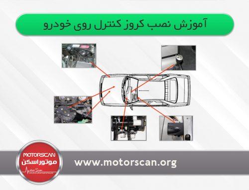 آموزش نصب کروز کنترل روی خودرو