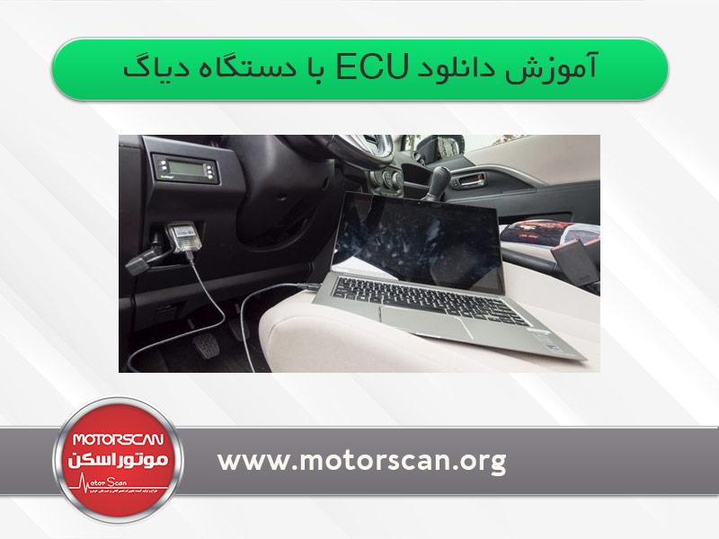 آموزش دانلود ECU با دستگاه دیاگ
