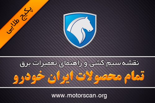 نقشه سیم کشی محصولات ایران خودرو